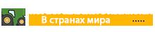 Портал сельского хозяйства Краснодарского края